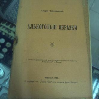 книга чайковський алкогольні образки черновцы 1910 №9