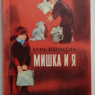 Вера Карасёва - Мишка и я. Рассказы. СССР, 1982. Сохран