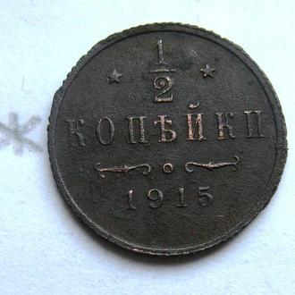 РОССИЯ, 1/2 копейки 1915 года.
