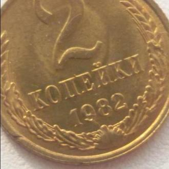 2 коп 1982 (мешочная)