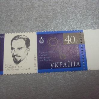 украина 2002 космос юрий кондратюк