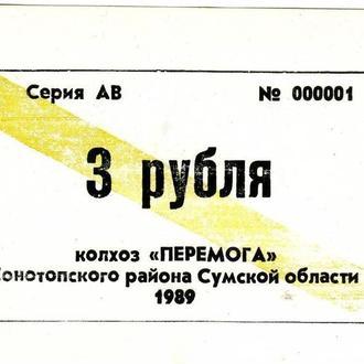 3 рубля колхоз Победа Казацкое Конотоп