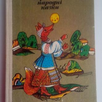 Семиліточка. Українські народні казки
