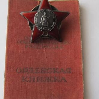 Орден Красная звезда с док.