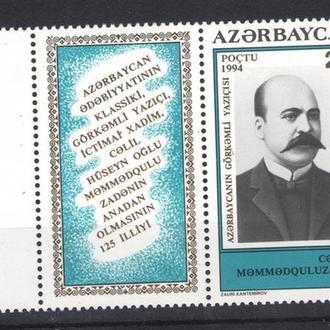 Азербайджан - личность 1994 - Michel Nr. 130 **