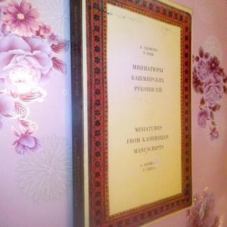 Адамова А., Грек Т.  Миниатюры кашмирских рукописей.