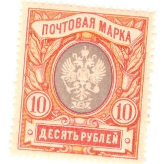 1915 Россия №135(2) (СК) 23 выпуск 10 рублей**