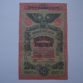 10 рублей 1917г. Одесса