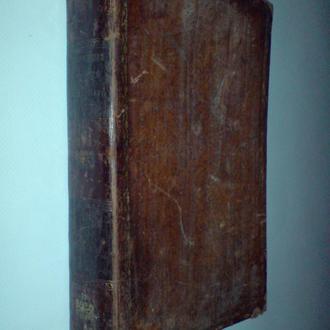 Блаженный Августин 1786г.