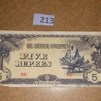 ЯПОНИЯ  5 рупий   (№213)