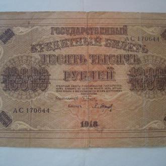 10 000 рублей 1918