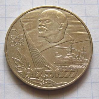 СССР_ 60 лет ВОСР  1 рубль 1977 года юбилейный