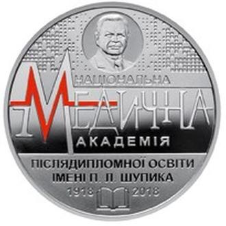 AdS_433 100 років Національній медичній академії післядипломної освіти імені П. Л. Шупика 2018