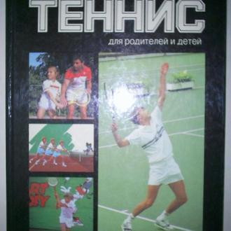 С. П. Белиц-Гейман - Теннис для родителей и детей.