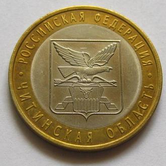 Россия_ Читинская область  10руб. 2006г. СПМД