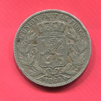 Бельгия 5 франков 1868 серебро Леопольд II Оригинал 100%