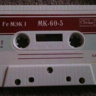 Магнитофонная кассета новая мк-60-5