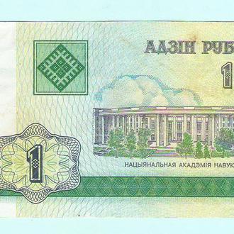 Беларусь 1 рубель 2000