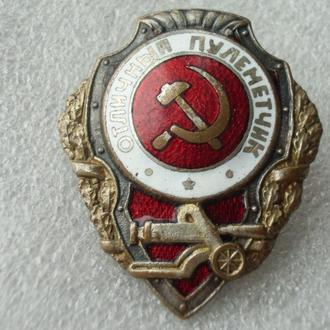 Отличный Пулеметчик НКПС ШМЗ Оригинал Боевой