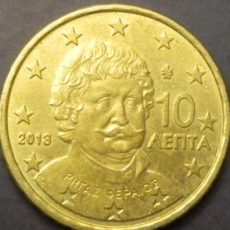 10 євроцентів 2013 Греція