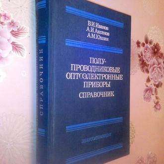 Иванов В.И., Аксенов А.И., Юшин А.М.  Полупроводниковые оптоэлектронные приборы.