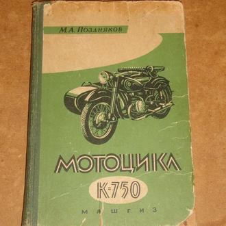Мотоцикл К-750 МАШГИЗ 1961 г.