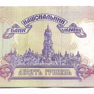 10 гривен 1994 англ. выпуск arial Украина ГИ ...7757