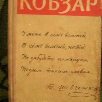 "Тарас Шевченко ""Кобзар"" 1961 р."