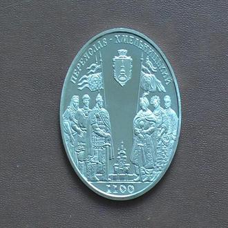 ПЕРЕЯСЛАВ ХМЕЛЬНИЦЬКИЙ -1100. 5 грн. 2007р.