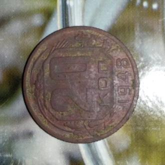 20 копеек 1948 год перепутка