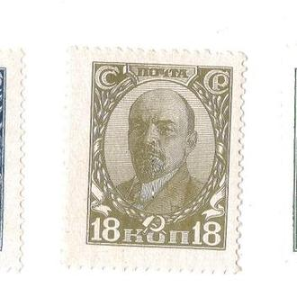 3 марки СССР 1927 Стандарт Ленин