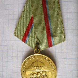 СССР _ Медаль За оборону Киева