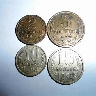 Оригинал.Набор монет СССР 1984 года.