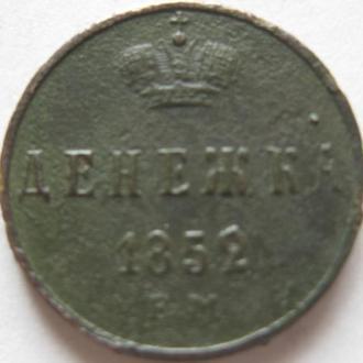 Денежка 1852г.