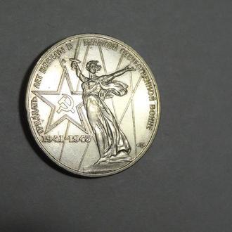 СССР 1 рубль 1975 г. XXX лет победы над фашистской Германией