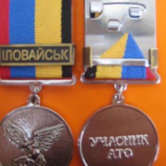 Медаль АТО Участник АТО Іловайськ с чистым доком Состояние Люкс Оригинал