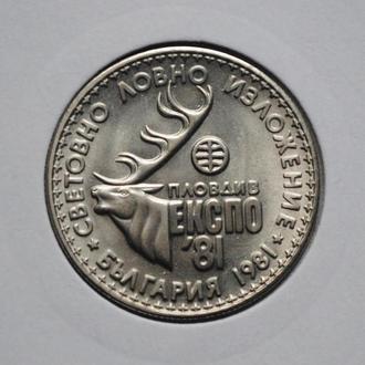 Болгария 1 лев 1981 г., UNC 'Международная выставка охоты'