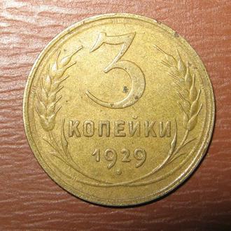 3 копейки 1929 г. СССР.