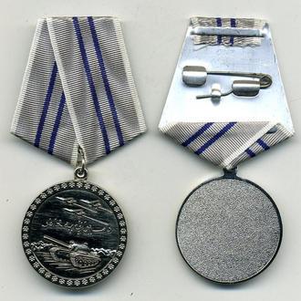 Медаль Афганская Отвага Состояние Люкс доштамповка