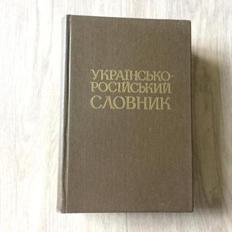 Українсько-російський словник (1986)