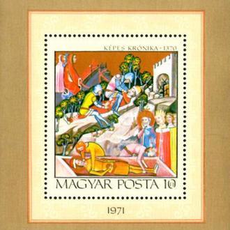 Венгрия 1971 БЛ Живопись
