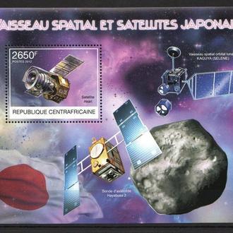 ЦАР 2012 ** Космос Планеты Японские спутники БЛ MNH