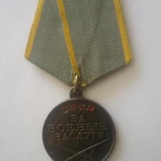 Медаль за БЗ номерная