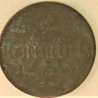 2 копейки 1837 г. 8,51 грамма