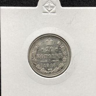 Россия 20 копеек 1915 Николай II Серебро