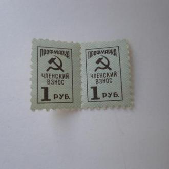 Профмарка 1 рубль двойная