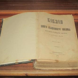 БИБЛИЯ 1891г. Ветхий и Новый Завет