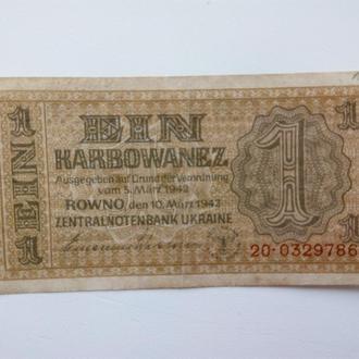 1 карбованец (карбованець) 1942