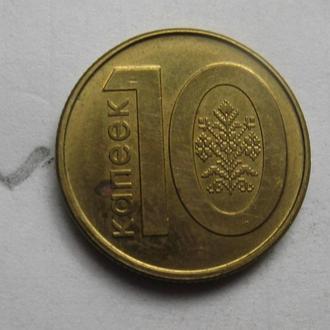 БЕЛАРУСЬ 10 копеек 2009 года.