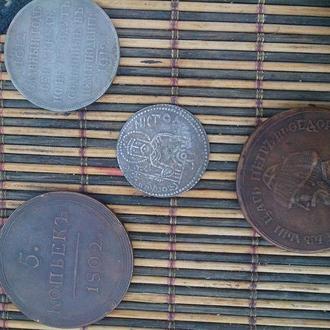 Царизм редких монет в количестве 4 шт. Номинал и детали на фото.Копии.